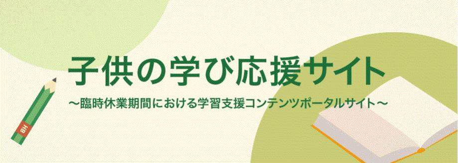 林 学習 啓 支援 コンテンツ 館